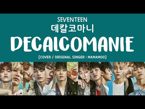 [LYRICS/가사] SEVENTEEN (세븐틴) - Décalcomanie (데칼코마니) [COVER]