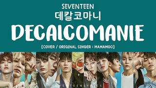 Lyrics/가사  Seventeen  세븐틴  - Décalcomanie  데칼코마니   Cover