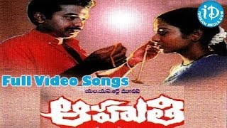 Aahuthi Movie Songs | Aahuthi Telugu Movie Songs | Rajasekhar | Jeevitha | Aahuthi Prasad