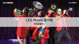 LED Music 콘서트 - 메이킹컴퍼니 (2020 찾…