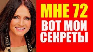 Секреты молодости Софии Ротару. Как в 72 года выглядеть на 40