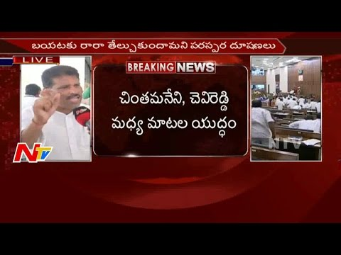Fight Between TDP & YSRCP in Assembly || MLAs Face to Face || AP || NTV
