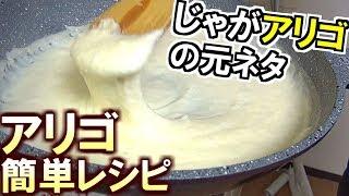 (料理)本家アリゴは超伸び~る!大流行じゃがアリゴの元ネタ「アリゴ」簡単レシピ