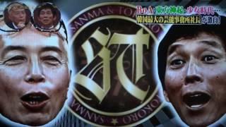 2011.11.4放送 「さんま&所の世界を動かしているのは誰だ」にSMエンタ...