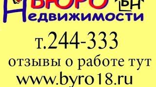 ИЖЕВСК, ул. ТАТЬЯНЫ БАРАМЗИНОЙ.Бюро Недвижимости 244-333