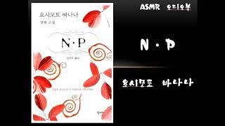책읽어주는 AMSR(오디오북) Learn Korean by Reading Books - 요시모토 바나나   N. P
