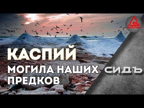 КАСПИЙ : могила наших ПРЕДКОВ! Такая же КАК и Черное МОРЕ!