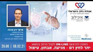 יתר לחץ דם מניעה, אבחון וטיפולים חדשים - הרצאה