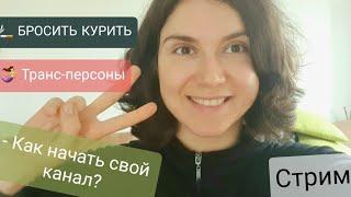 День Сурка РПП Границы с родителями Советы блогерам Бросить курить Транс персоны привычки