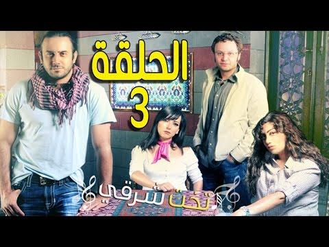 مسلسل تخت شرقي الحلقة 3 كاملة HD 720p / مشاهدة اون لاين