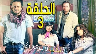 مسلسل تخت شرقي ـ الحلقة 3 الثالثة كاملة HD ـ Takht Sharqi