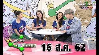 แชร์ข่าวสาวสตรอง I 16 ส.ค. 2562 Iไทยรัฐทีวี