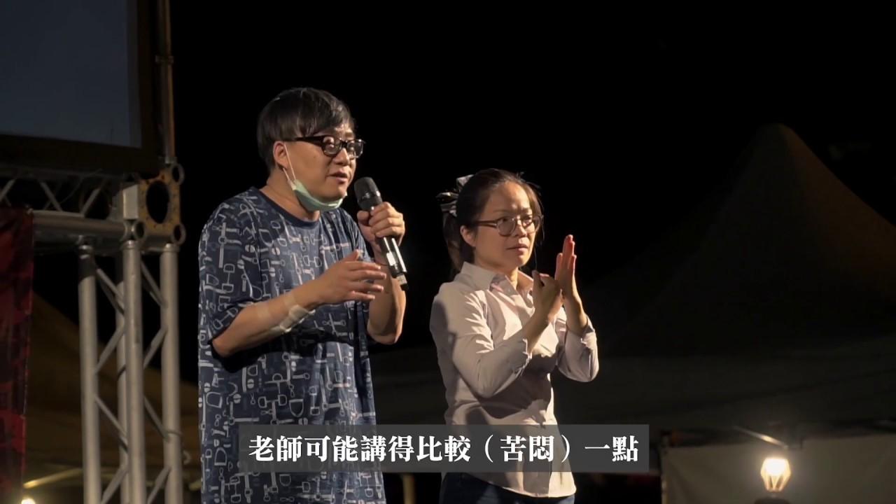《申紀錄》 林夕在臺出席紀念活動 叮囑港人愛惜自己 - YouTube