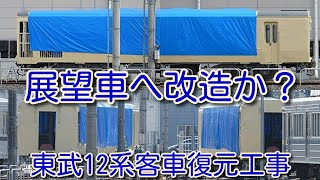 【東武12系客車(JR四国より譲渡) 展望車へ改造か?】東武12系客車 オロ12-10、オロ12-5 車両端に柵設置。クリーム色の塗装に。復元作業 進捗状況