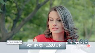 Depi Yerazanq - Seria 11 - 14.08.2017