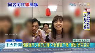 20190724中天新聞 撞名走私菸特勤 憲哥開直播 網友歪樓:香菸哪裡買?