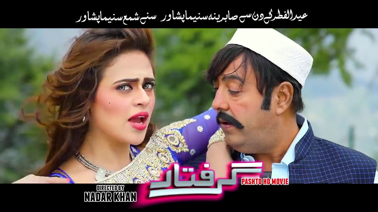 Pashto New Film Songs 2017 Jahangir Khan, Shahid Khan New -6799