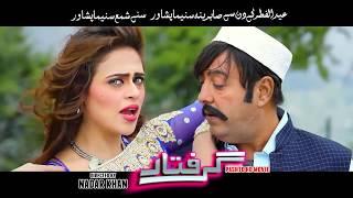 vuclip Pashto New Film Songs 2017 Jahangir Khan, Shahid Khan New Film Songs 2017 Gariftar Full Trailer