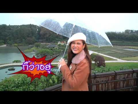 Say Hi ! Korakuen Garden, Betty Smith Jeans Museum @ Okayama 15 ม.ค 2559