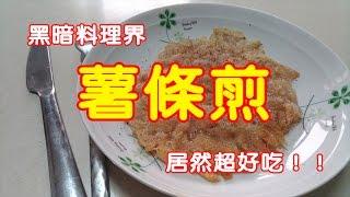 【哈記惡搞】薯條冷掉了怎麼辦......黑暗料理 - 薯條煎!!