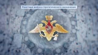 """Межконтинентальная баллистическая ракета РС-24 """"Ярс"""""""