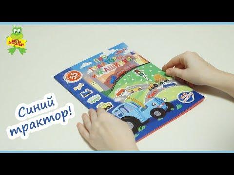 """Книга с наклейками """"Про тракторы и машинки"""", издательство АСТ"""
