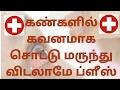 கண் சொட்டு மருந்து பயன்படுத்தும் முறை / How to use Eye drops in tamil