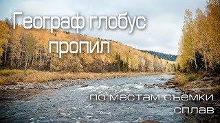 Усьва - Географ глобус пропил - По местам съёмки фильма - Сплав