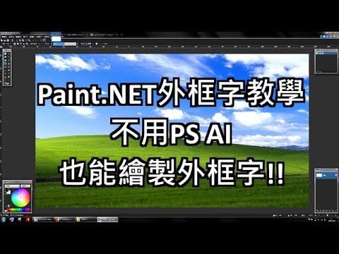 Download Paint.NET gratis - Nuova versione in italiano su ...