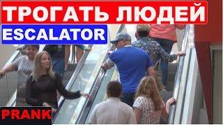 Эскалатор Пранк / Реакция Людей / Escalator Prank