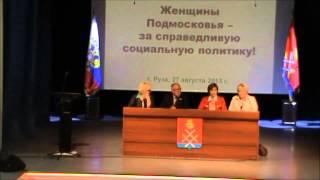 «Социал-демократический союз женщин России» в Рузе(, 2013-09-03T09:53:26.000Z)