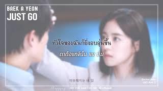 《ไทยซับ》 Baek A Yeon - Just Go (Doctor John OST Part 5) #theppyng
