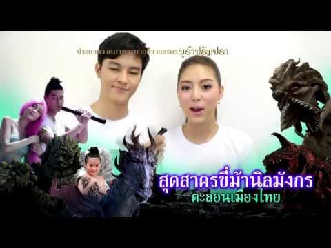 ขอเชิญน้องๆ ร่วมประกวดภาพระบายสีละคร บุรำปรัมปรา | สุดสาครขี่ม้านิลมังกร ตะลอนเมืองไทย