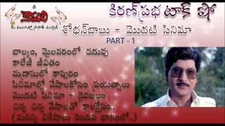 KiranPrabha Talk Show - First Movie of Shobhan Babu - Part 1