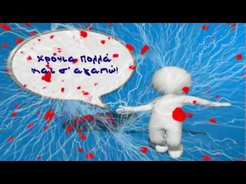 NAME DAY - ΟΝΟΜΑΣΤΙΚΗ ΕΟΡΤΗ (ΡΕΜΟΣ - REMOS)