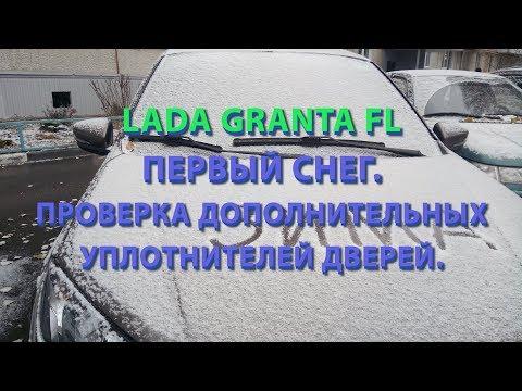 LADA GRANTA FL Первый снег Проверка дополнительных уплотнителей дверей