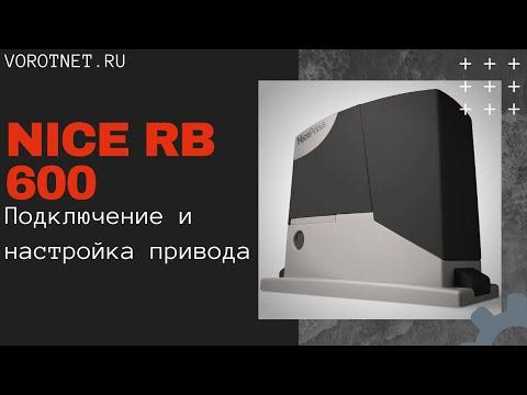 Подключение, настройка и программирование привода Nice Rb600