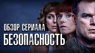 """БЕЗОПАСНОСТЬ (ОМУТ) """"SAFE"""" ОБЗОР СЕРИАЛА"""