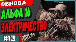 7 days to die Alpha 16 Обзор обновления и изменений  Электричество #13