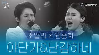 [콘서트 오늘] 야단가+난감하네 - 노래/ 조엘라, 권송희