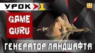 GameGuru - ГЕНЕРАТОР ЛАНДШАФТА - урок 1 (создание игры без навыков программирования)