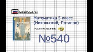 Задание №540 - Математика 5 класс (Никольский С.М., Потапов М.К.)