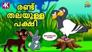 Malayalam Story for Children - രണ്ട് തലയുള്ള പക്ഷി | Two Headed Bird | Malayalam Fairy Tales