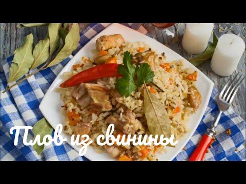 Плов со свининой в казане простой рецепт приготовления с фото пошагово.