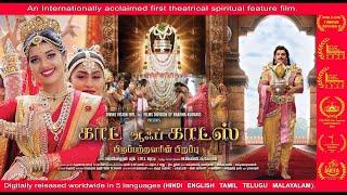 GOD OF GODS | FULL TAMIL MOVIE HD | BRAHMA KUMARIS