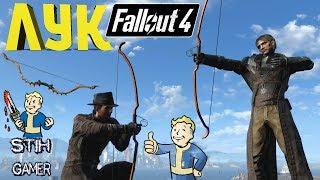 Fallout 4 Большой Обзор Уникальный Лук и его Разновидности.