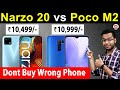 - Narzo 20 vs Poco M2 - Best Smartphone Under 11000? Poco M2 vs Realme Narzo 20 Camera, Battery, Game