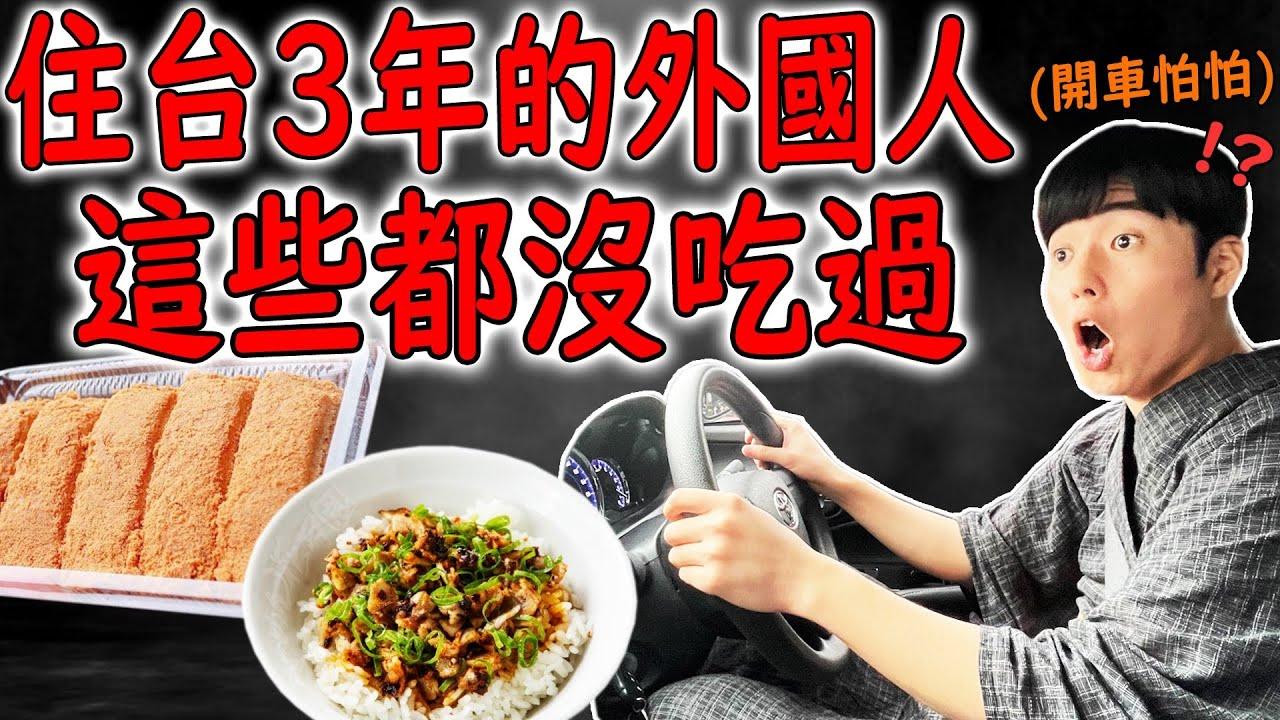 外國人最愛去台灣吃爆旅行! 住台三年第一次開車去玩發現神秘超美的地方!