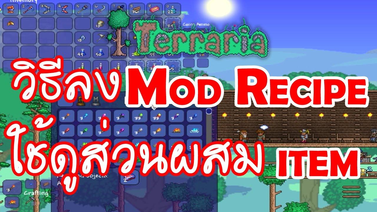 Terraria Mod Recipe ใช้ดูส่วนผสม ได้ทุกที่ ทุกเวลา (รวมถึงของ Mod