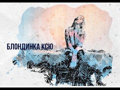 В поисках титанов - Блондинка Ксю. Про успех, забвение и новую жизнь.
